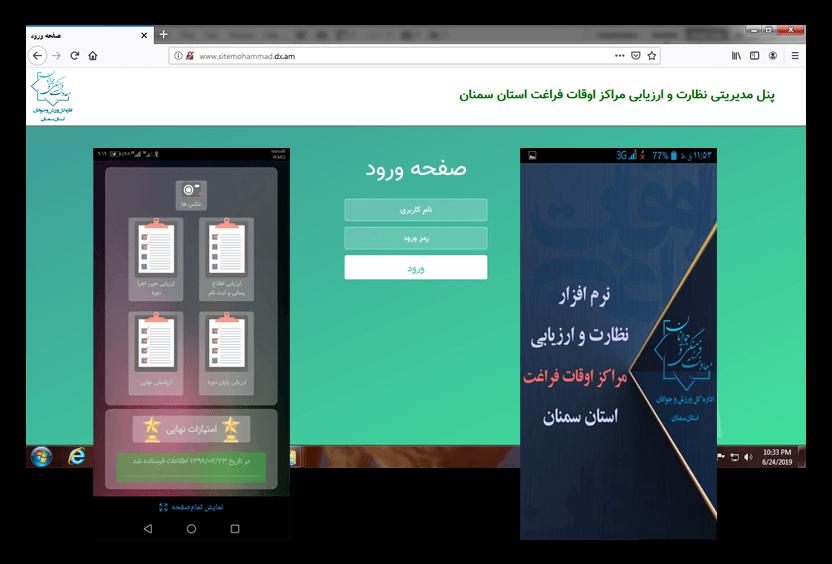 نرمافزار نظارت و ارزیابی اداره کل ورزش و جوانان استان سمنان